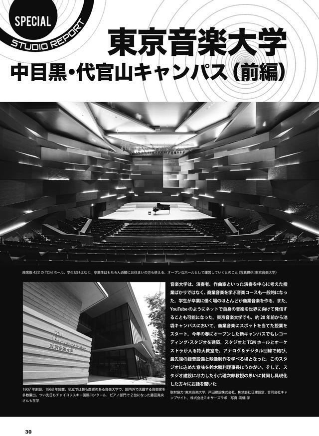 画像1: SPECIAL STUDIO REPORT 東京音楽大学 中目黒・代官山キャンパス(前編)