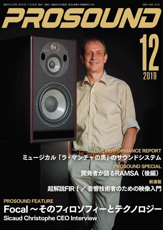 画像: PROSOUND 2019年12月号は、11月18日発売! ミュージカル「ラ・マンチャの男」のサウンドシステム。FIR解説。そしてプロサウンドならではの最前線情報!