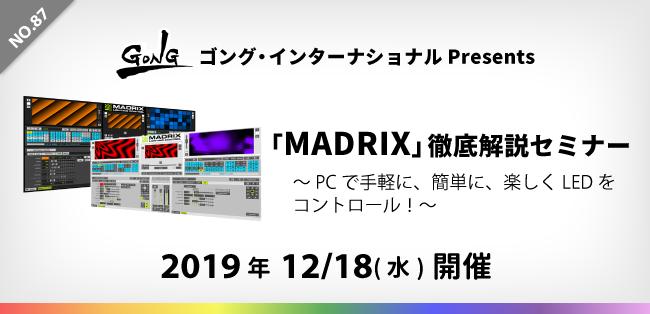 画像: 第87回「MADRIX」徹底解説セミナー ~PCで手軽に、簡単に、楽しくLEDをコントロール!〜 | イースペック株式会社