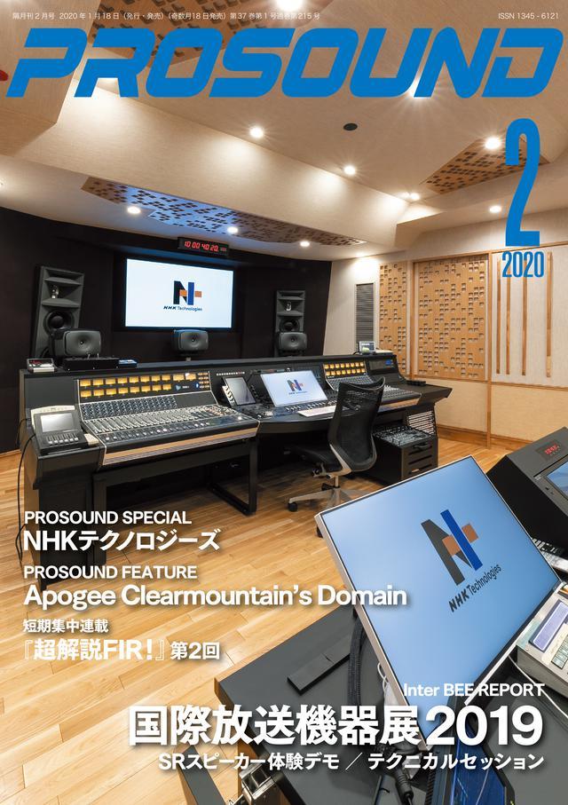 画像: PROSOUND 2020年2月号は、1月18日発売! Inter BEE総力特集! NHKテクノロジーズMA-601、そしてプロサウンドならではの情報が満載!