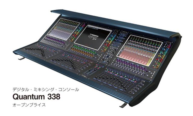 画像: DiGiCo ❝ Quantum338 ❞ 発売 - お知らせ - ヒビノインターサウンド株式会社