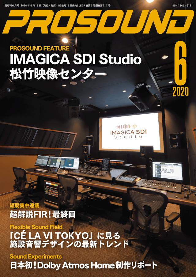 画像: PROSOUND 2020年6月号は、5月18日発売! IMAGICA SDI Studioと松竹映像センター、そしてプロサウンドならではの情報が満載!