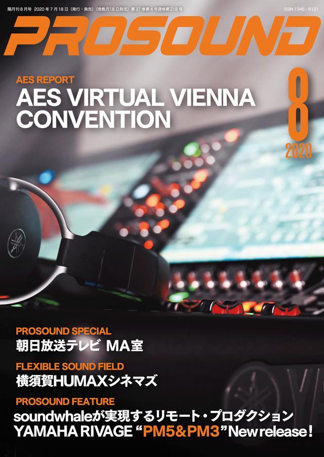 画像: PROSOUND 2020年8月号は、7月18日発売! AES VIENNA REPORT、そしてプロサウンドならではの情報が満載!