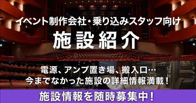 画像: イベント制作会社・乗り込みスタッフ向け 施設紹介特設サイト開設!