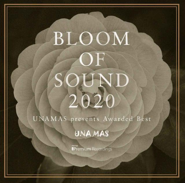 画像: 先進のUNAMAS作品群から、日本プロ音楽録音賞受賞作を集めたベスト盤『BLOOM OF SOUND 2020』【PROSOUND MUSIC REVIEW】 - Stereo Sound ONLINE
