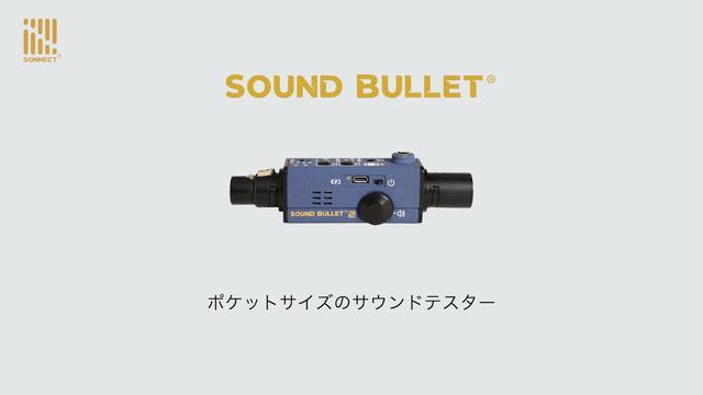 画像: SOUND BULLET ~ ポケットサイズ・サウンドテスター ~ www.youtube.com