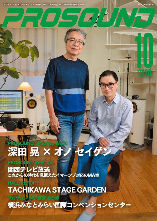 画像: PROSOUND 2020年10月号は、9月17日発売! パシフィコ横浜ノース、関西テレビ放送、TACHIKAWA STAGE GARDEN、そしてプロサウンドならではの情報が満載!