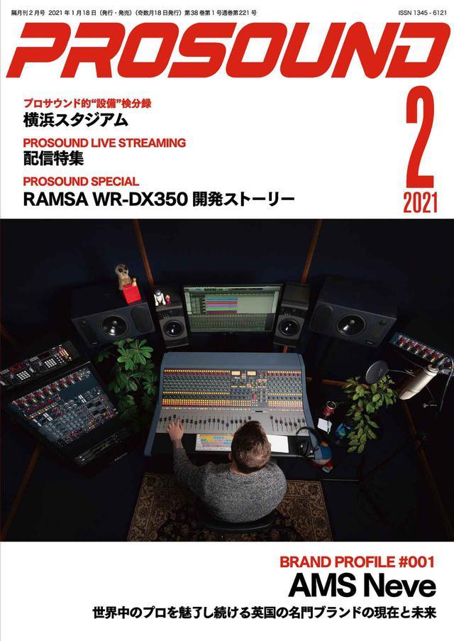 """画像: PROSOUND 2021年2月号は、1月18日発売! ライブストリーミングを大特集、BRAND PROFILEではAMS Neve、プロサウンド的""""設備""""検分録では横浜スタジアム、そしてプロサウンドならではの情報も満載!"""
