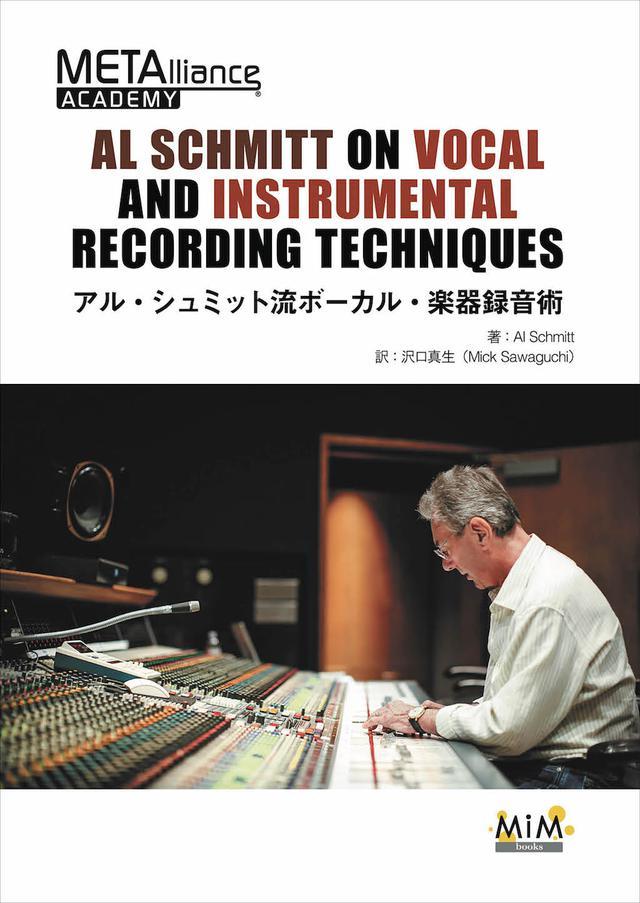 画像: アル・シュミット流 ボーカル・楽器録音術「AL SCHMITT ON VOCAL AND INSTRUMENTAL RECORDING TECHNIQUES」日本語版発売