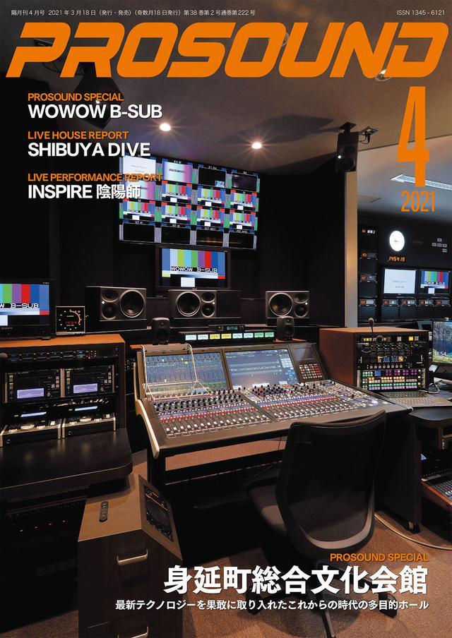 画像: PROSOUND 2021年4月号は、3月18日発売! 身延町総合文化会館の最先端の音響システム構築、全面改修されたWOWOW Bサブの7.1.4chのモニター環境、INSPIRE 陰陽師 at 日生劇場のイマーシブサウンド、そしてプロサウンドならではの情報が満載!