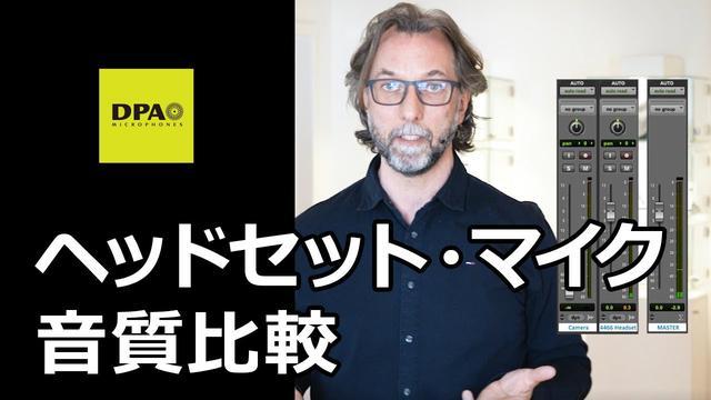 画像: 【DPA】ヘッドセット・マイクの音質比較 www.youtube.com