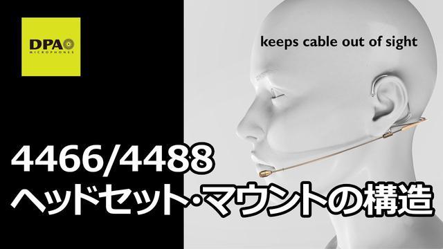 画像: 【DPA】ヘッドセット・マイク【CORE 4466/4488】の構造 www.youtube.com