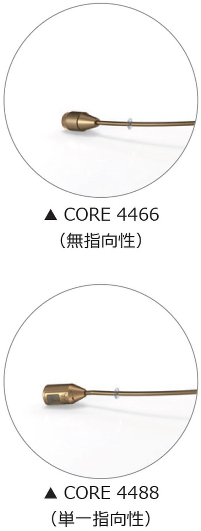 画像: 安定性と柔軟性、耐久性を実現。先進的なフレームを採用した高品位ヘッドセット・マイクロホン DPA Microphones 「CORE 4466」「CORE 4488」発売