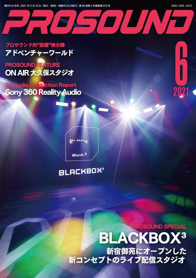 画像: PROSOUND 2021年6月号は、5月18日発売!  新コンセプトのライブ配信スタジオ「BLACKBOX³」、アドベンチャーワールドのマルチチャンネル配信、360 Reality Audioの3Dオーディオ制作、冨田勲の最新作、そしてプロサウンドならではの情報も満載!