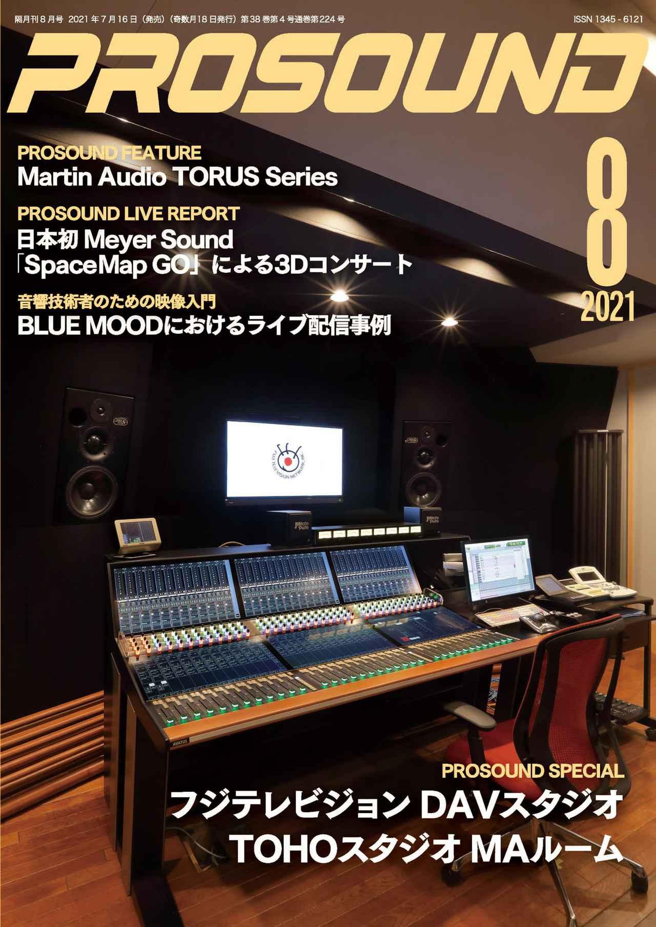 画像: PROSOUND 2021年8月号は、7月16日発売! フジテレビジョン DAVスタジオ、TOHOスタジオ MAルーム、Martin Audio TORUS Series、日本初Meyer Sound SpaceMap GOによる3Dコンサート、そしてプロサウンドならではの情報も満載!