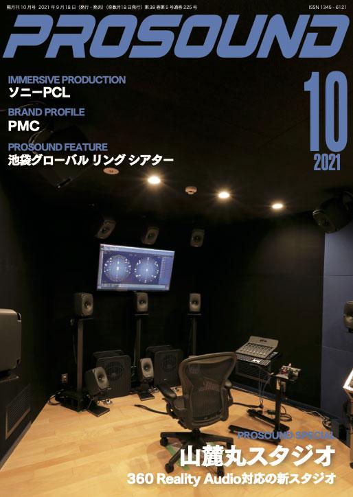 画像: PROSOUND 2021年10月号は、9月18日発売! 山麓丸スタジオ、ソニーPCL、PMC、PROSOUND LIVE STREAMING、そしてプロサウンドならではの情報も満載!