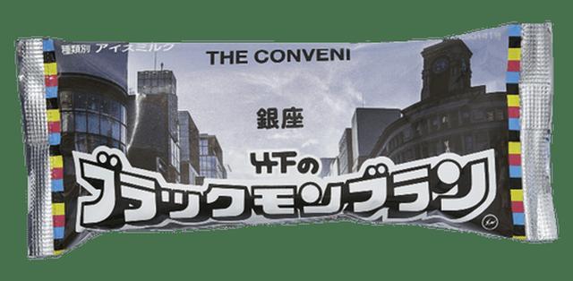 画像: 九州人のソウルフードとも言われる「ブラックモンブラン」を銀座の風景をデザインした別注パッケージに。270円