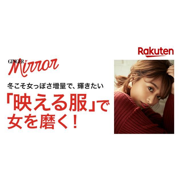 画像: 【楽天市場】GINGER mirror Vol.14|冬号の表紙は近藤千尋さん。「映える服」で女を磨く