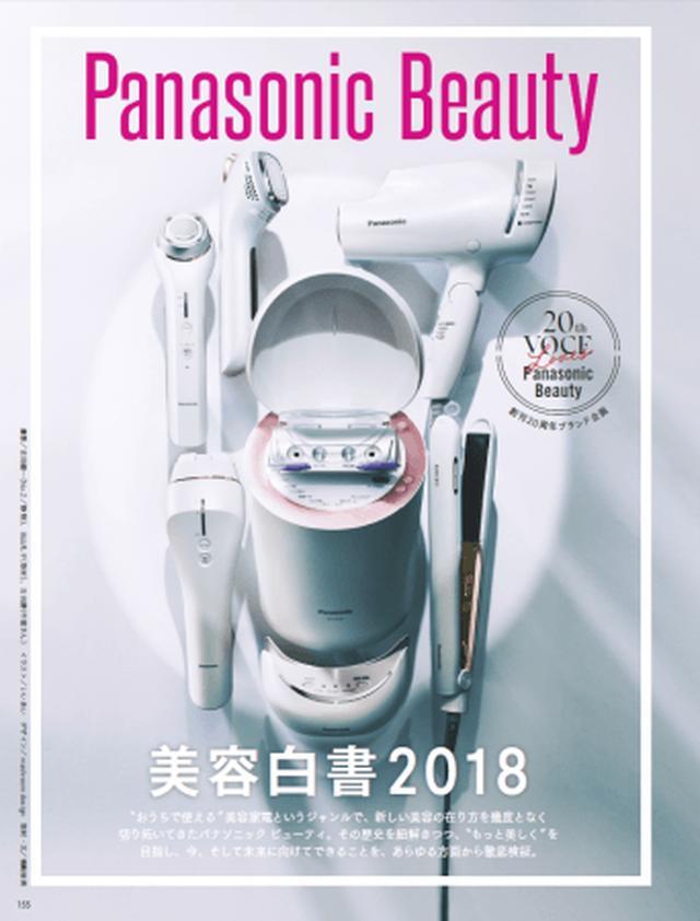 画像: Panasonic Beauty が「美容白書2018」発表