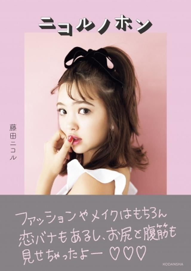 画像: 【発売前に重版決定!】ViVi専属モデル・藤田ニコルの3年ぶりのスタイルブック「ニコルノホン」発売!
