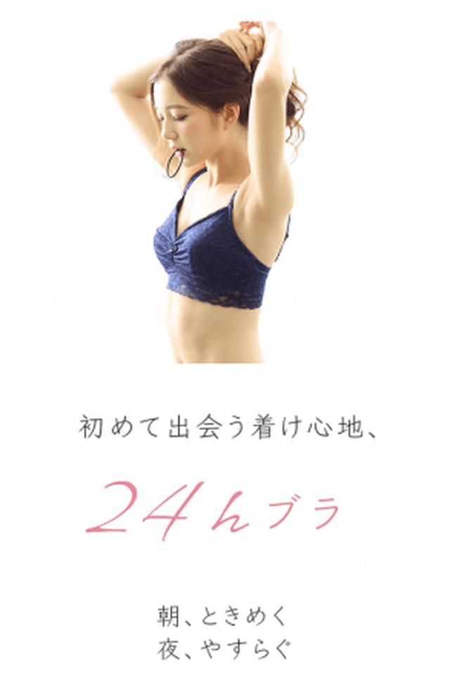 """画像3: 締めつけブラジャーはもう卒業!ノンワイヤーブラ専門ブランド「BELLE MACARON」から新発売の""""24h ブラ""""が登場!"""