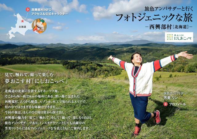 画像1: 北海道・西興部村×旅色アンバサダー 「旅色」タイアップ別冊も公開