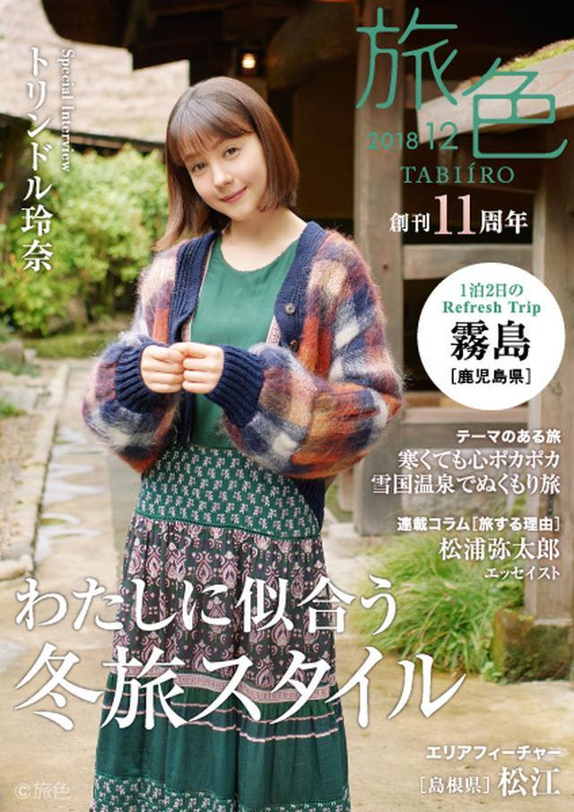 画像: 電子雑誌「旅色」創刊11周年号公開 トリンドル玲奈さん