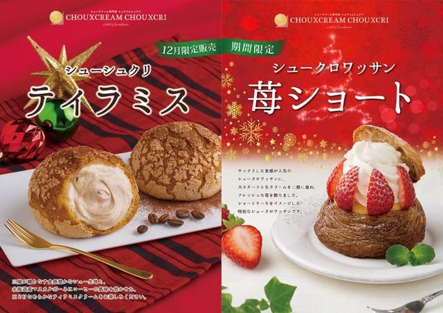 画像1: プレミアムなシュークリーム専門店シュクリムシュクリより期間限定商品が発売中!