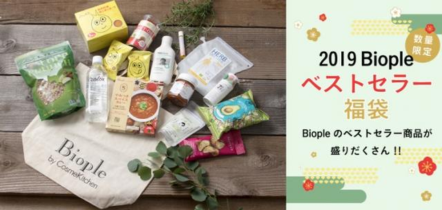 画像: Biopleベストセラー福袋 12月4日(火)12:00~WEB STOREにて先行予約を受付開始!