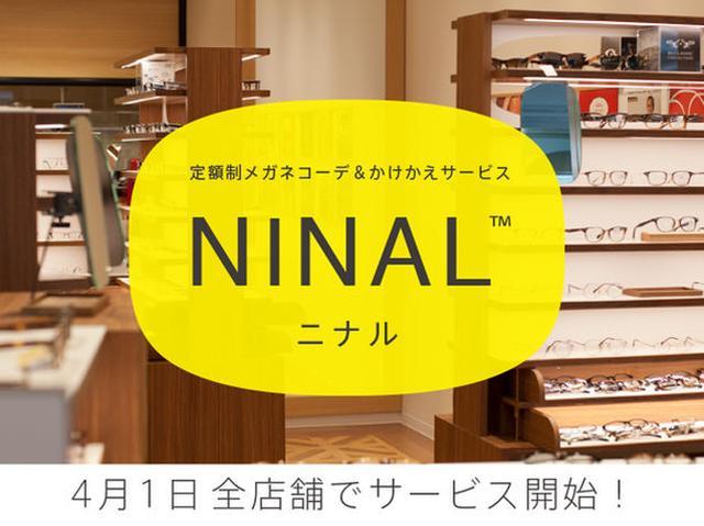 画像1: 日本初・メガネのサブスクリプションサービスがスタート!