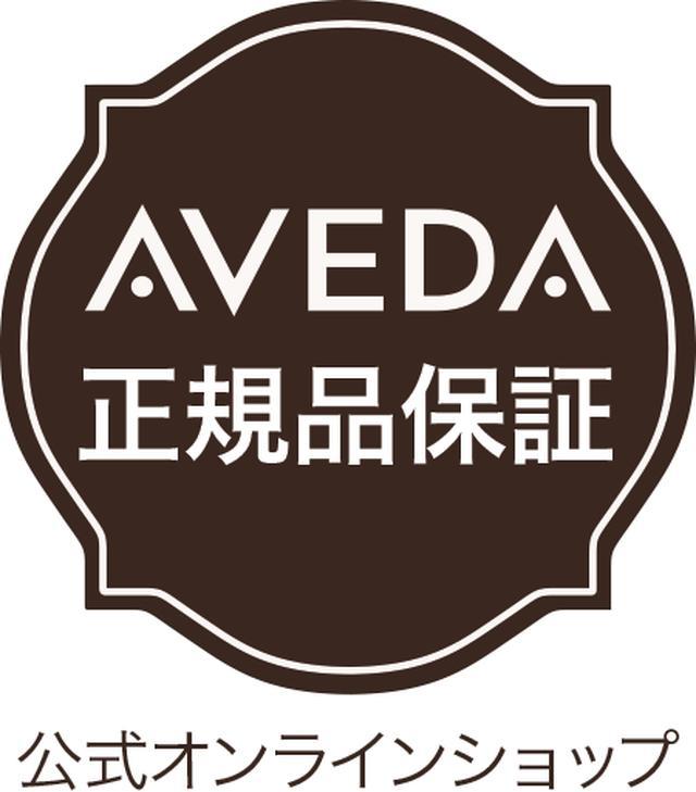 画像: アヴェダ 公式 オンラインショップ | 自然界由来成分配合のヘアケア