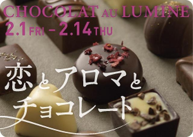 画像2: ルミネでバレンタイン ショコラ オ ルミネ