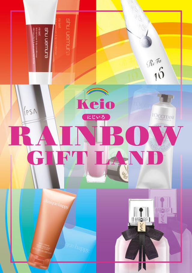 画像1: 41ブランド計200点超のコスメをカテゴリー・贈り相手別に選べる「Keio RAINBOW GIFT LAND」開催!