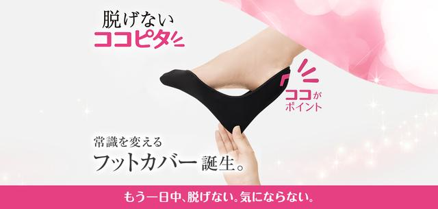 画像: ココピタ | 靴下の岡本 公式通販