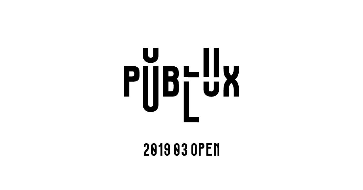 画像: PUBLUX   パブリュクス オフィシャルサイト