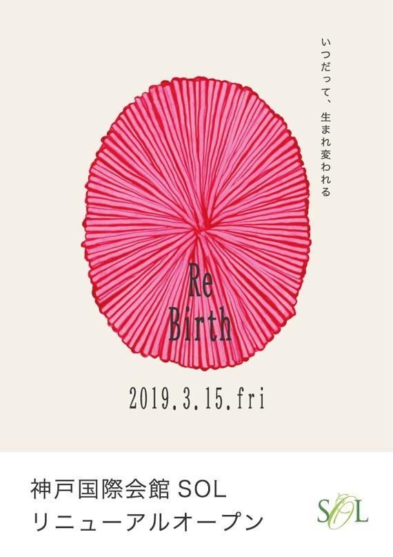 画像: 神戸国際会館 SOL