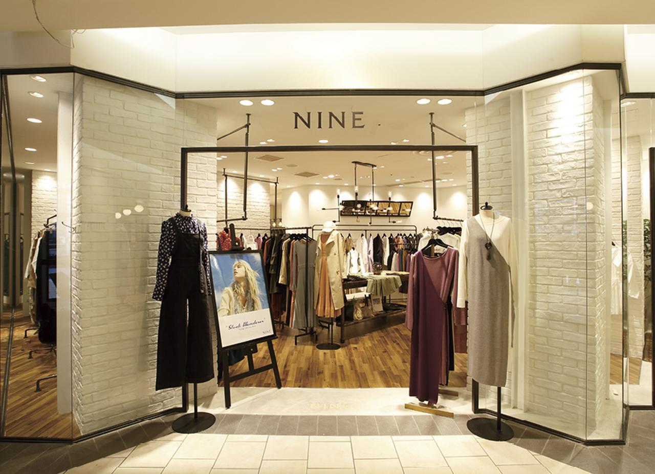 画像1: 西日本唯一のNINE【ナイン】 日常に+1を添える服「NINE」