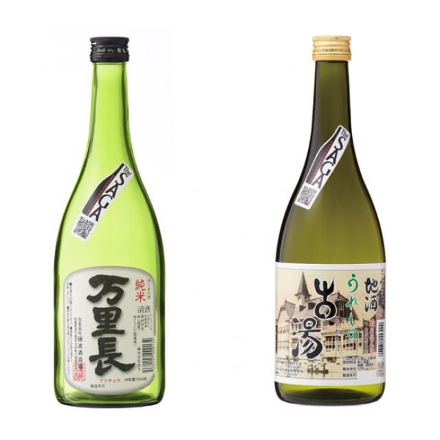 画像9: 佐賀ん酒3種飲み比べ × 佐賀の名産おつまみ × 新ブランド「いちごさん」