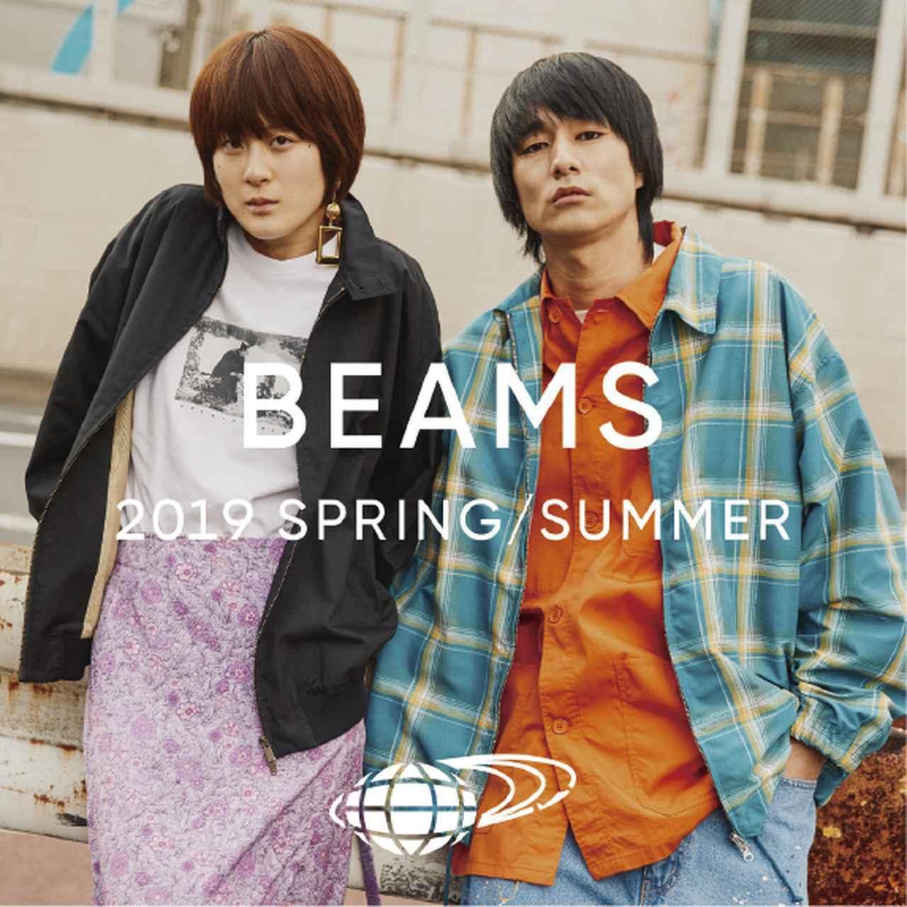 画像1: 4/19 New Open! Beams ビームス