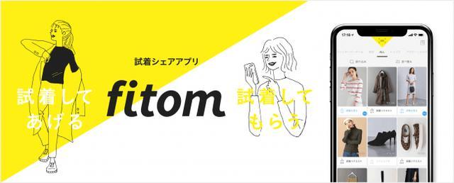 画像1: 試着をシェアするという新しいお買い物体験「fitom」