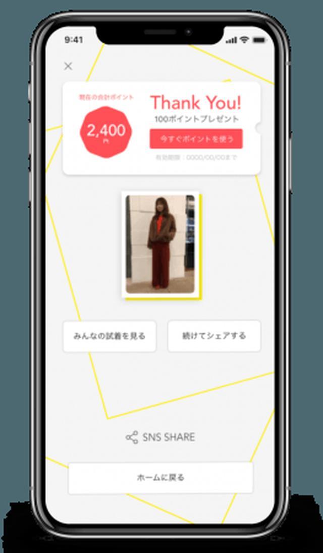 画像4: 試着をシェアするという新しいお買い物体験「fitom」