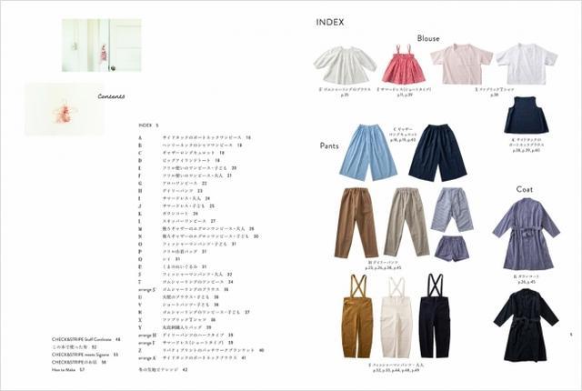 画像1: 大人気の布屋さん「CHECK&STRIPE」待望の最新刊が発売!