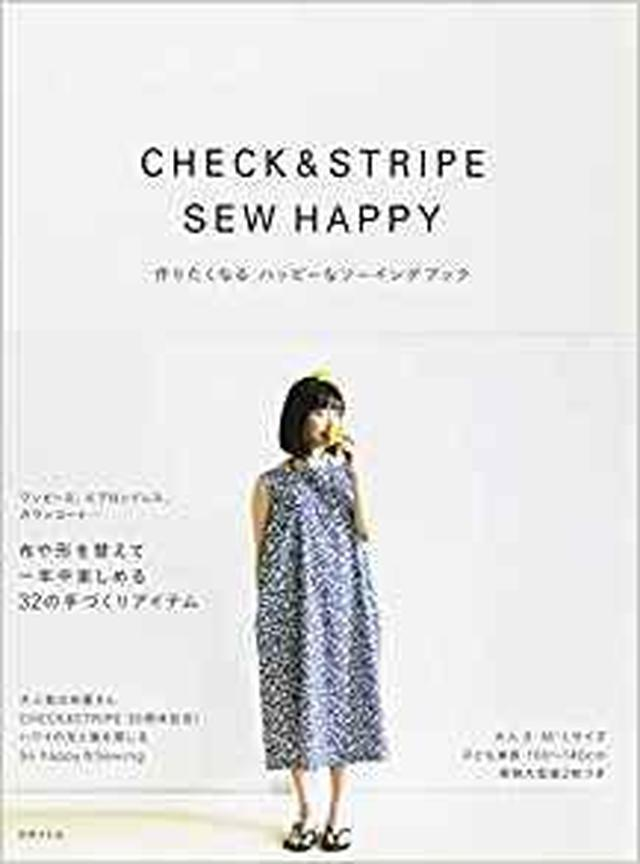 画像: CHECK&STRIPE SEW HAPPY 作りたくなるハッピーなソーイングブック   CHECK&STRIPE  本   通販   Amazon