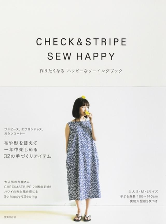 画像6: 大人気の布屋さん「CHECK&STRIPE」待望の最新刊が発売!