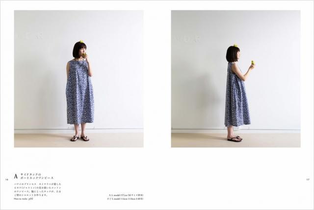 画像3: 大人気の布屋さん「CHECK&STRIPE」待望の最新刊が発売!