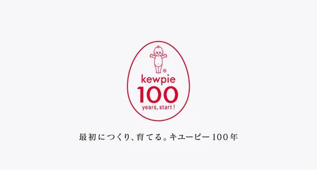 画像: kewpie 100 years, start! CAFE キユーピー100周年 期間限定カフェ   キユーピー100周年記念サイト キユーピー