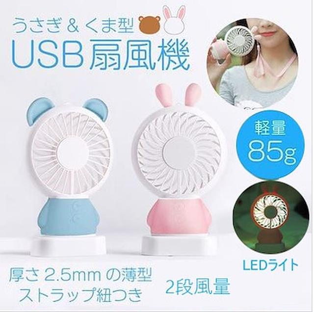 画像: [Qoo10] USB 扇風機 携帯 LED : 家電