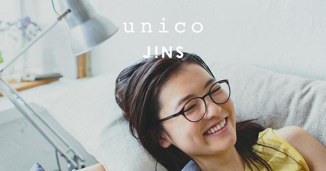 画像: JINS×unico コラボレーションメガネ   JINS - 眼鏡(メガネ・めがね)