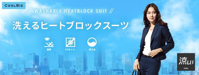 画像: ヒートブロックレディーススーツ|クールビズ(COOLBIZ)ならAOKI【公式通販】