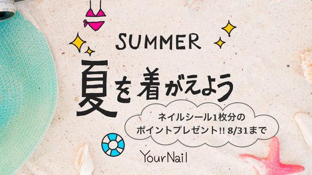 画像: YourNail夏キャンペーン